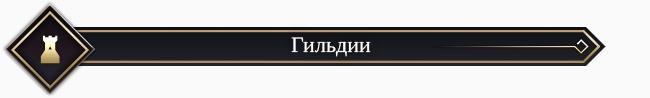 Black Desert Россия. Изменения в игре от 28.02.18.